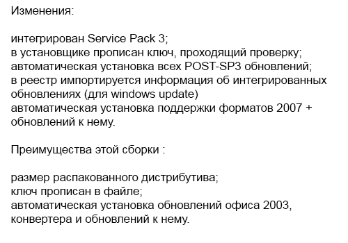 Microsoft Office 2003 Professional (11.8406.8405) SP3 Russian [RUS] + Portable by Punsh.(Обновления от 25.10)