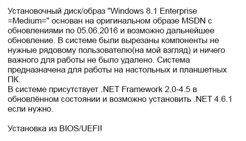Windows 8.1 Enterprise x64 RUS =Medium=