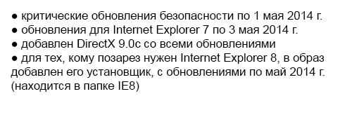 Windows XP Professional SP3 (X-Wind) by YikxX, RUS, VL, x86, AHCI/RAID Adv [Naked Edition] (18.06.2014)