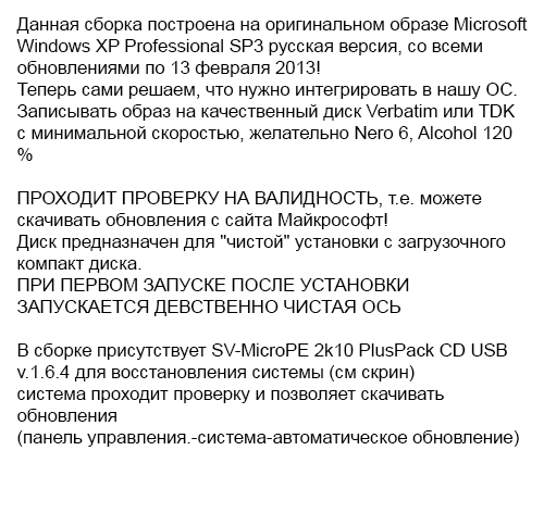 Windows XP Professional SP3 RUS очумелые ручки (x86) [25.02.2013, RUS]