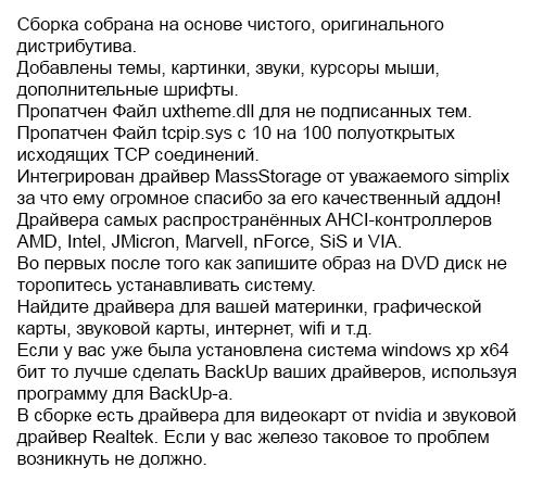 Windows XP Professional SP2 x64 English + MUI Rus + Soft Updated 26.10.14
