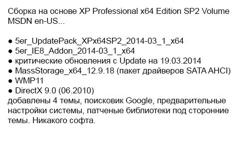 Microsoft Windows® XP Professional x64 SP2 VL 03.2014 by Lopatkin (2014)