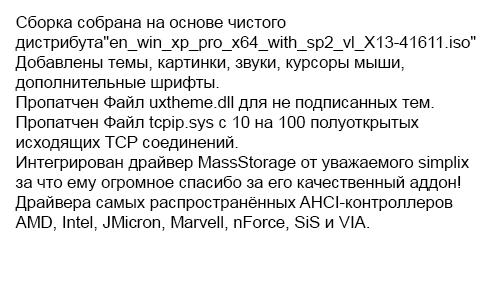 Windows XP Professional x64 Edition SP2 VL Обновленная сборка - 28.08.13