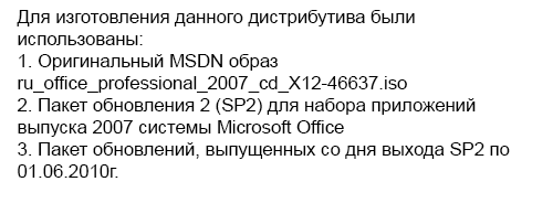 Microsoft Office 2007 Professional SP2 Russian + все обновления на 01.06.2010 (12.0.6425.1000) [2010, Rus]