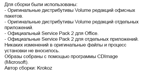 Microsoft Office 2010 Select Edition 14.0.7015.1000 SP2 x86+x64 Russian