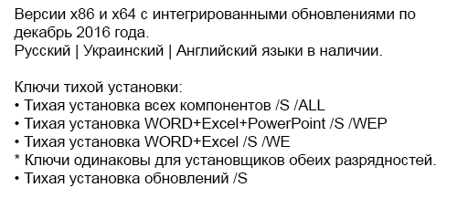 Microsoft Office 2010 Professional Plus 14.0.7177.5000 SP2 RePack by D!akov (x86-x64) [2016, Eng/Ru/Ukr]