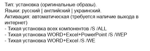Microsoft Office 2013 SP1 Professional Plus 15.0.4745.1000 (х64) RePack by D!akov [2015, Eng/Ru/Ukr]