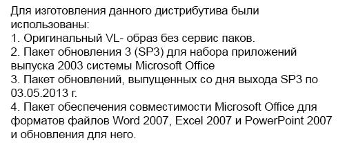 Microsoft Office 2003 Professional SP3 + все обновления на 03.05.2013 [2013, Русский]