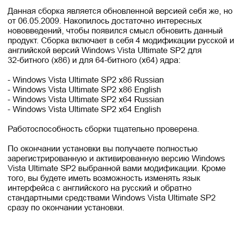 Microsoft Windows Vista Ultimate SP2 RUS-ENG x86-x64 -4in1- Activated (AIO)