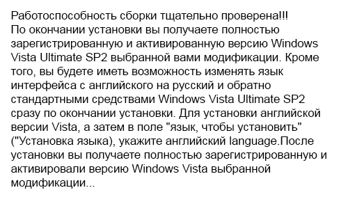 Windows Vista Ultimate x86 SP2 RUS-ENG x86 10 in 1 Activated by Monkrus of Microsoft