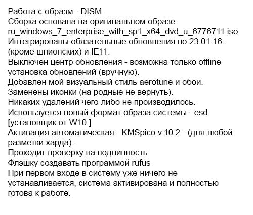 Windows 7 Enterprise SP1 x64 RUS G.M.A. v.23.01.16