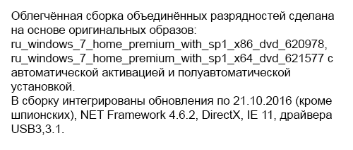 Windows 7 Home Premium SP1 x86/x64 Lite v.14 by naifle (Ru)