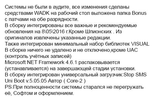 Windows 7 Home Premium KottoSOFT v.19.16