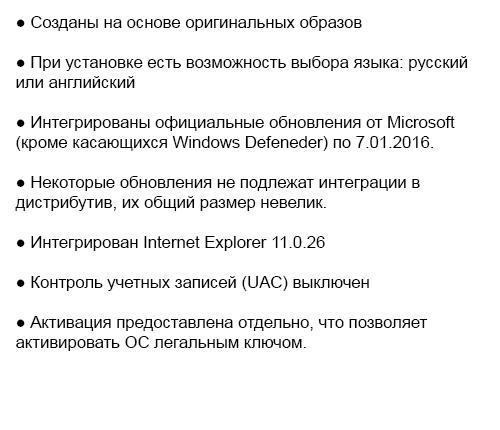 Windows 7 Professional SP1 Original by -{A.L.E.X.}- 07.01.2016 (x64) [2016, Eng/Ru]