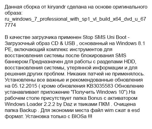 Windows 7 Professional SP1 by kiryandr v.06.12