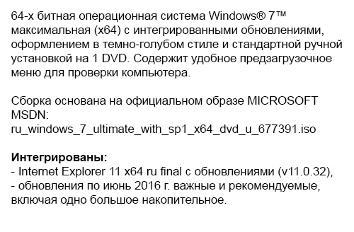 Microsoft Windows 7 Ultimate Ru x64 SP1 7DB by OVGorskiy® 06.2016 [Ru]