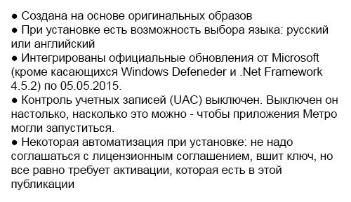 Windows 8.1 Enterprise Original by -{A.L.E.X.}- (05.05.2015) (х64) [2015, Eng/Ru]