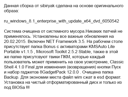 Windows 8.1 Enterprise with update 3 by sibiryak-soft v.20.02 (х64)