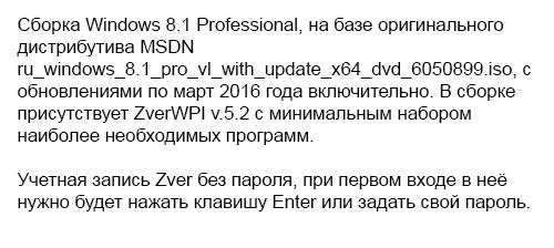 Zver 2016.3 Windows 8.1 Pro x64
