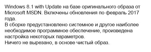 SerDav Windows 8.1 Pro x64 Rus 02.2017.esd